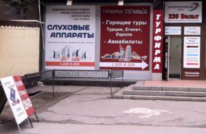 Турфирма_Турландия_Запорожье_вход